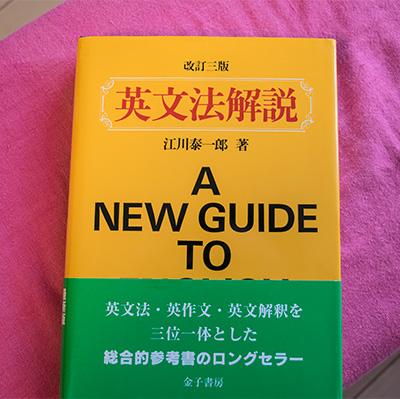 英語学習で2016を振り返る