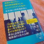 「定年からの通訳デビュー」に救われた一年(2)
