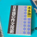 翻訳者に向いているのは洋書好き? 和書好き?