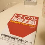 翻訳 トライアル合格のための儀式