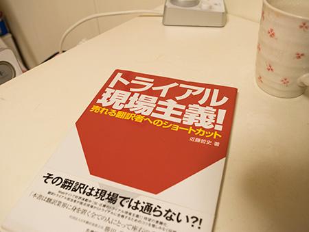 翻訳以外のお仕事を・・・のお祈りメールの会社