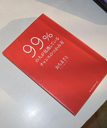 【書評】99%の人が見逃しているチャンスのつかみ方