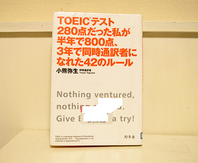 【書評】TOEICテスト280点だった私が半年で800点、3年で同時通訳者になれた42のルール