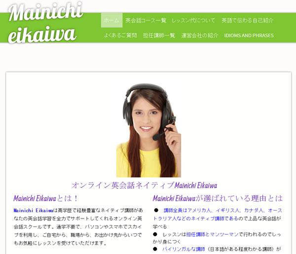 Mainichi Eikaiwaの体験レッスンを受けてみました