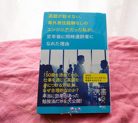 【書評】「英語が話せない、海外居住経験なしのエンジニア」だった私が定年後に同時通訳者になれた理由