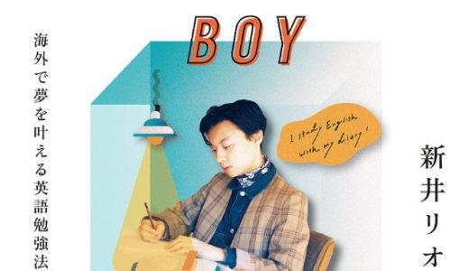 英語日記BOY - 新井リオ氏に学ぶ世界で仕事を受注するには